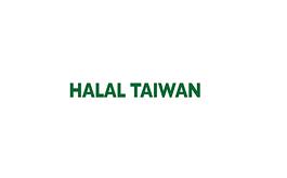 臺灣清真產品展覽會HALAL TAIWAN