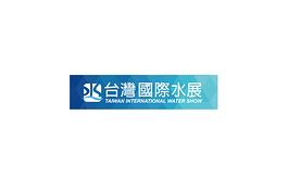 臺灣水處理展覽會Water Show