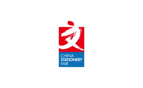 中国文化用品商品展览会(上海文具展)CSF