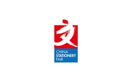 中国文化用品商品展览会CSF