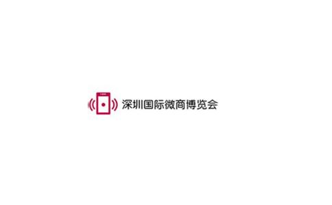 深圳国际微商展览会