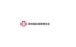 深圳國際新零售社交電商展覽會