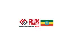埃塞俄比亞亞的斯亞貝巴貿易展覽會CHINA CTW Ethiopia