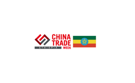 埃塞俄比亚亚的斯亚贝巴贸易展览会CHINA CTW Ethiopia