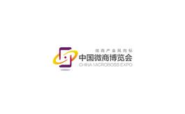 济南微商大会及中国微商展览会春季
