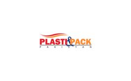巴基斯坦拉合爾塑料橡膠及印刷包裝展覽會Plastic&Pack