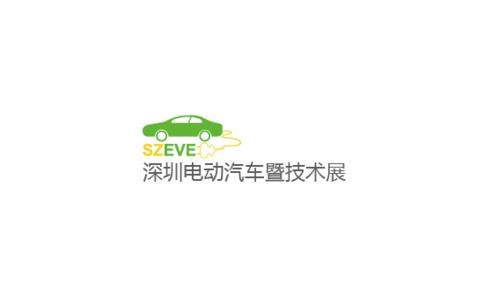 深圳新能源电动汽车展览会