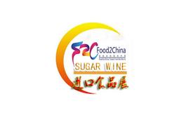 廣州國際糖酒展覽會