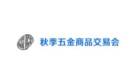 山東臨沂五金展覽會