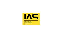 上海工业自动化展览会IAS