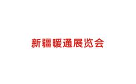 新疆国际暖通展览会Heating and Equipment
