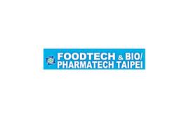 台湾国际食品机械及制药机械展览会