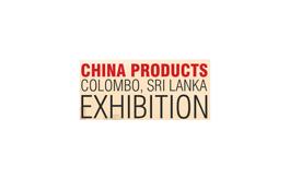 斯里兰卡科伦坡手机网投彩票APP展览会ChinaSrilankaExpo