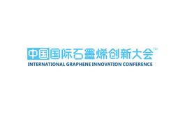 西安国际石墨烯创新展览会GRAPCHINA
