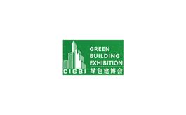 深圳國際綠色建筑產業展覽會