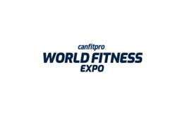 加拿大多倫多健身健美設施展覽會Canfitpro