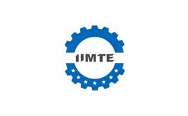 伊朗德黑兰机床展览会IIMTE