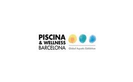 西班牙巴塞羅那水療SPA展覽會Piscina Barcelona