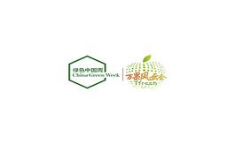 上海果蔬展览会ASIA FRESH
