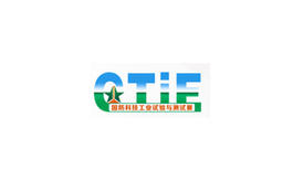 北京国际国防试验与测试技术展览会CTIE