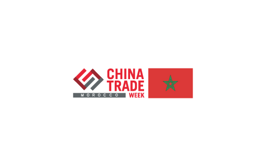 摩洛哥卡萨布兰卡贸易周展览会CTW