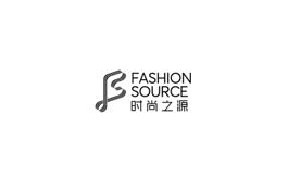 深圳國際秋季服裝供應鏈博覽會FASHION SOURCE