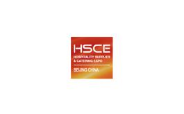 北京国际酒店用品及餐饮业展览会HSCE