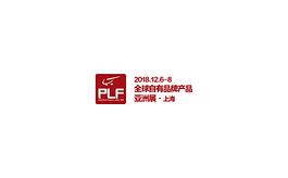 上海全球自有品牌产?#36153;?#27954;展览会PLF