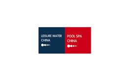 上海国际泳池水疗水上乐园温泉洗浴展览会