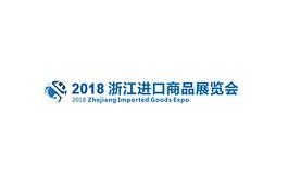 宁波国际进口商品展览会