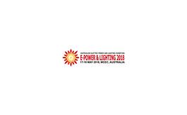 澳大利亚墨尔本电力及照明展览会E-POWER&LIGHTING