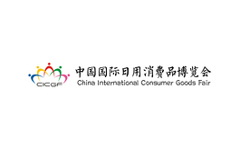 宁波国际日用消费品博览会CICGF