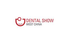 成都西部国际口腔展览会DENTAL SHOW WEST CHINA