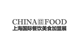 上海国际餐饮加盟展览会CHINA FOOD