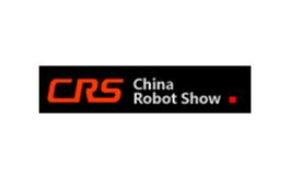 北京国际机械人展览会CRS