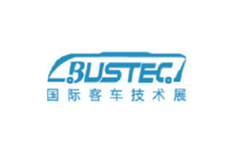 上海国际客车?#38469;?#23637;览会BUSTEC