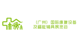 廣州國際康復設備及福祉輔具展覽會