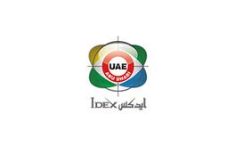 阿联酋阿布扎比军警防务展览会IDEX