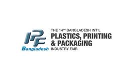 孟加拉達卡塑料橡膠及包裝展覽會IPF