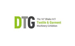 孟加拉達卡紡織工業展覽會DTG