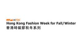 香港貿發局秋冬時裝展覽會FASHION WEEK