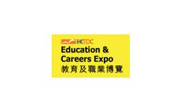 香港貿發局教育及職業展覽會