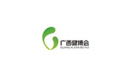 广西国际大健康产业展览会