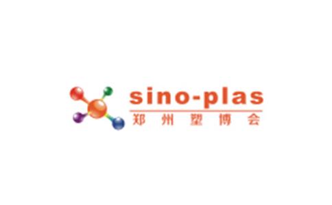 中國(鄭州)塑料產業展覽會Sino Plas