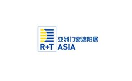 上海亚洲门窗展览会R+T Asia