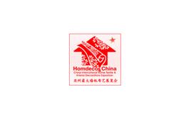 北京墙纸布艺窗帘暨家居软装展览会