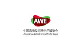 上海家电展览会AWE