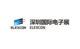 深圳國際電子展覽會