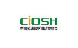 上海国际劳动保护用品展览会CIOSH