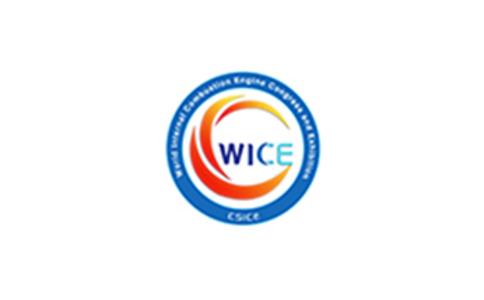 江苏世界内燃机展览会WICE